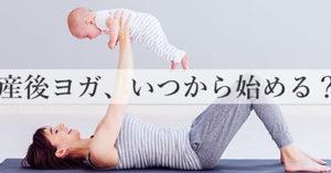 産後ヨガは、いつから始める?