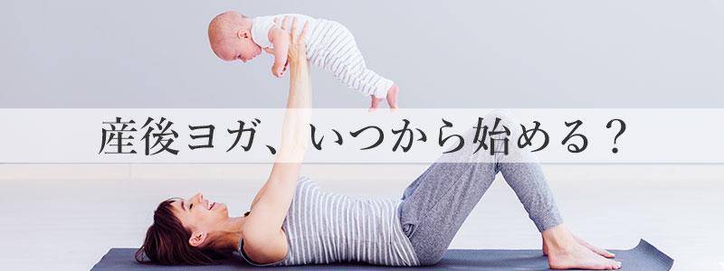 産後ヨガは、いつから始められる?