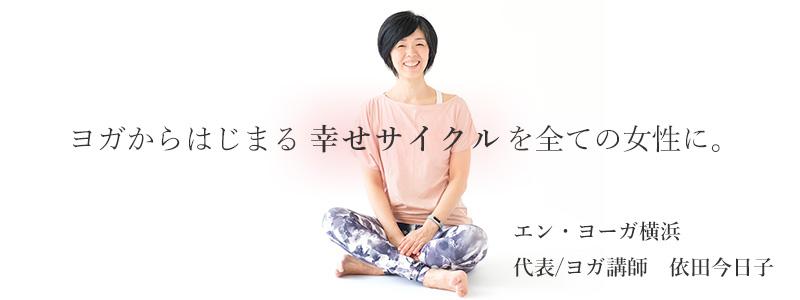ヨガからはじまる「幸せサイクル」を全ての女性に届けます。 女性のためのヨガ教室|エン・ヨーガ横浜