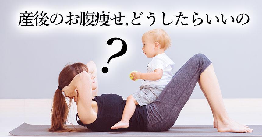 産後のお腹痩せ、どうしたらいいの? 方法は?