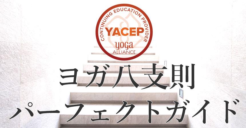 YACEP講座【ヨガ哲学】ヨガ八支則パーフェクトガイド