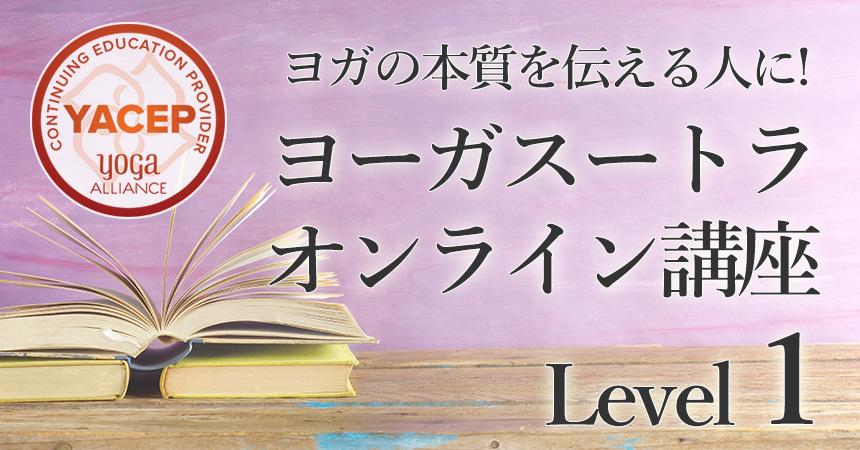 ヨガ哲学オンライン講座 ヨガの本質を伝える!指導のための「ヨーガスートラ」Level 1