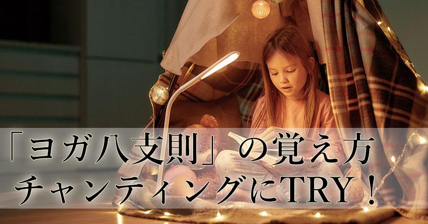 ヨガ八支則の覚え方・中級編|チャンティング(詠唱)の方法とは?