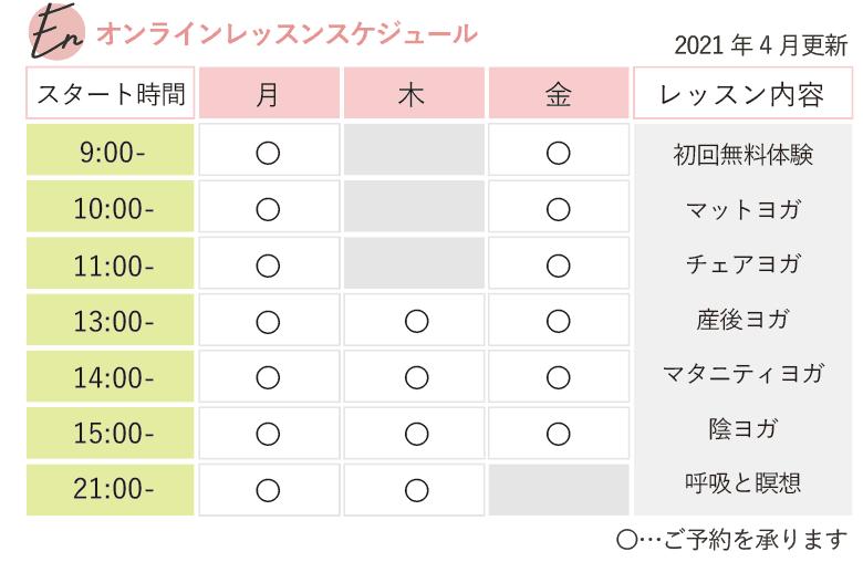 エンヨーガ横浜 オンラインヨガスケジュール表