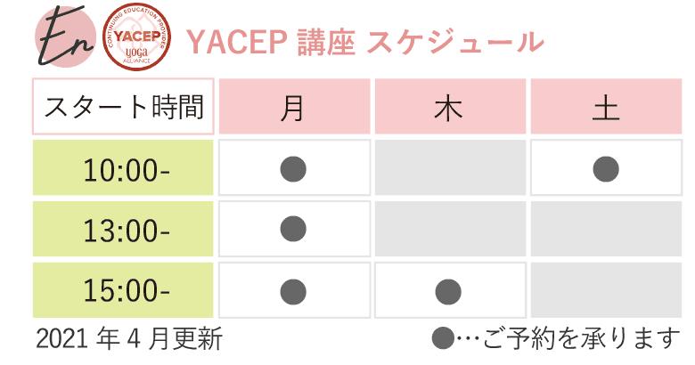 エンヨーガ横浜|YACEP認定・指導者継続教育講座スケジュール表