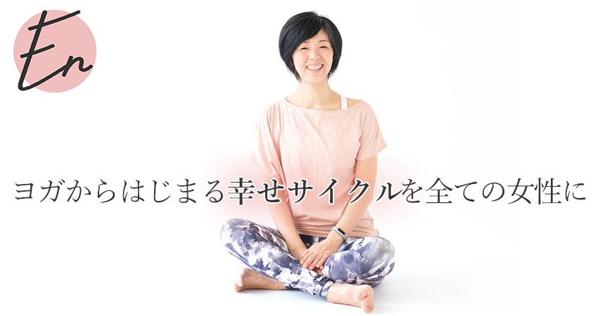 ヨガからはじまる「幸せサイクル」を全ての女性に|エンヨーガ横浜