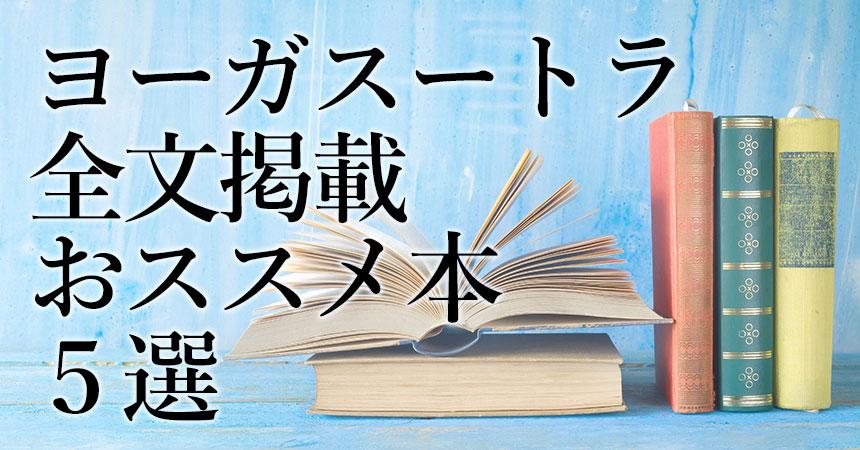 ヨガ哲学入門書『ヨーガスートラ』全文掲載のおススメ本はこの5冊!